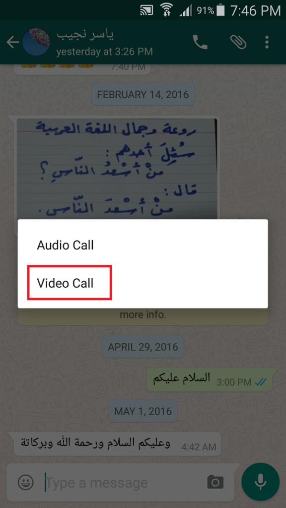 تحميل واتس اب مكالمات فيديو