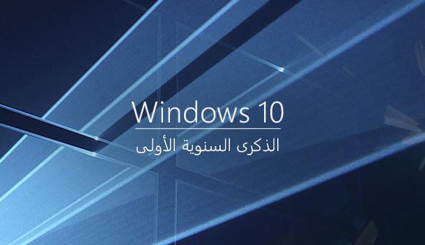 مايكروسوفت تحتفل بمرور عام على ويندوز 10