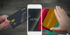 من المحتمل ياتى نظام الدفع LG pay فى 2017