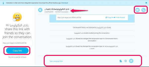 سكايب بدون تسجيل حساب