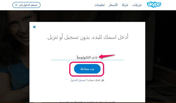 skype-non-register02