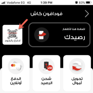 Vodafone cash QR Code