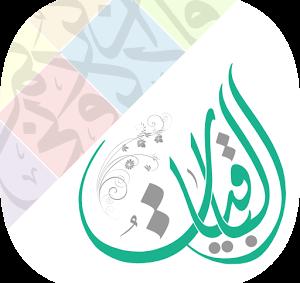 تحميل تطبيق الباقيات اذكار Azkar AlBaqiyat به جميع الاذكار