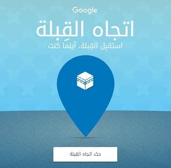 تحديد اتجاه القبلة بدون برامج ولا تطبيقات خدمة جديدة من جوجل