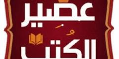 تنزيل تطبيق عصير الكتب pdf لتحميل الكتب في شتي المجالات