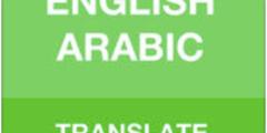 تطبيق Arabic Translator Offline لترجمة الكلمات بدون انترنت