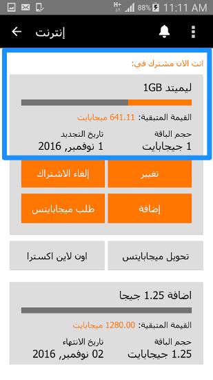 تحميل برنامج My Orange Egypt تطبيق ماي اورانج