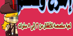 تطبيق إمرح وتعلم لعبة الحروف المرحة لتعليم الاطفال الحروف العربية والانجليزية